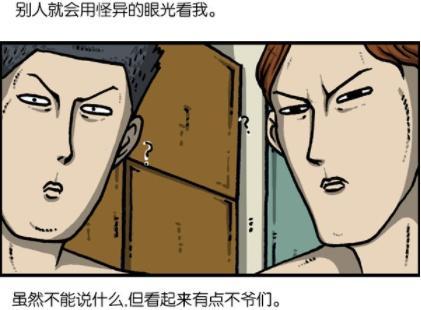 漫画家漫画:赵石露出半个PP,是为了够更有男日记鸭梨比图片