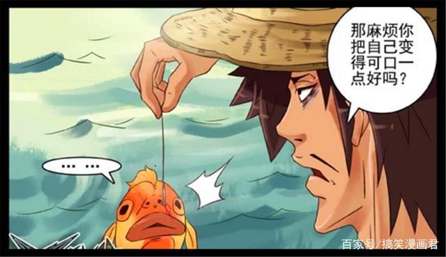 搞笑漫画:穷愿望钓到说话的金鱼,鱼:这个渔夫少年漫画图片蓝图片