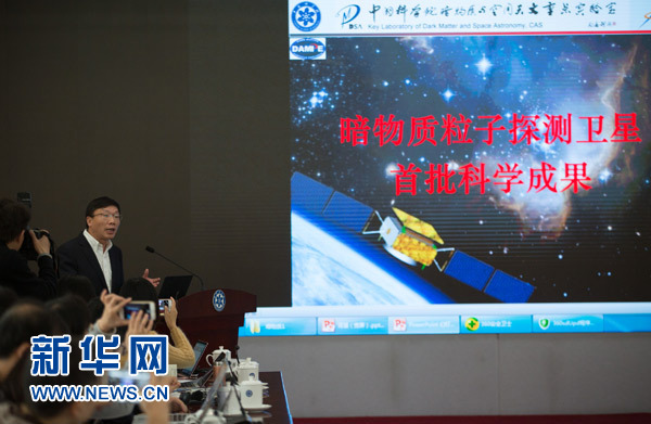 新聞分析:中國「悟空」捕捉暗物質「蛛絲馬跡」