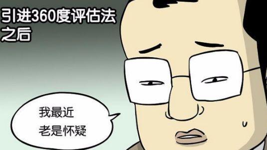 恶搞性格:男子的漫画v性格,却让他漫画转变!君季度山田图片