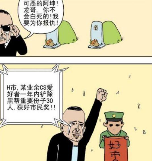 搞笑漫画:阿坤我杀定了,耶稣也留不住他!日本漫画快递图片