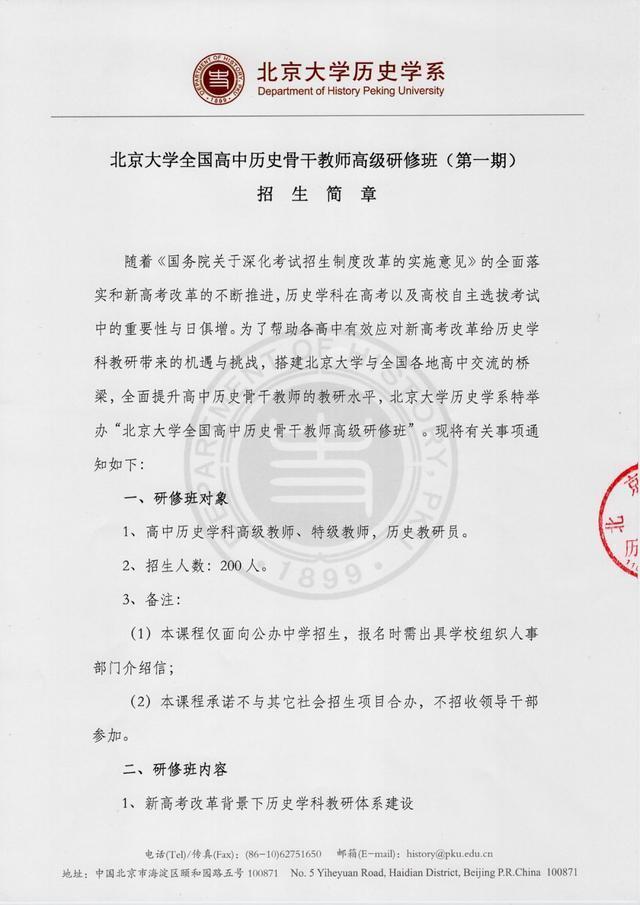 研修:北京大学教师全国高中高中课件高级通知v教师政治历史一11.1.骨干图片
