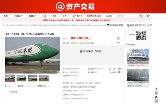 順豐在淘寶上拍走2架波音747 中國網購能力驚呆外媒