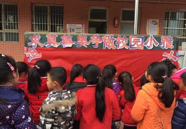 播州区龙坑文明追求真善美争做雅士小小学学小学文字游戏图片