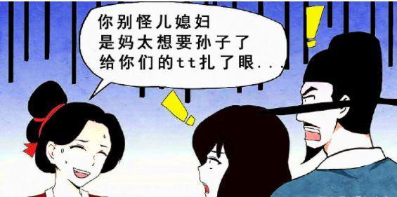 搞笑漫画:若雪怀孕,老杜意外得子?妈妈的针三国志幽默漫画图片