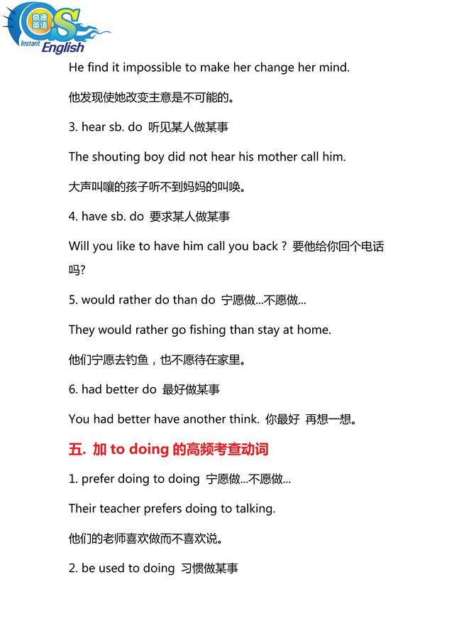 初中英語最常考全部英語中學+doing和+todo,千彭州動詞白馬石室2016v初中初中圖片