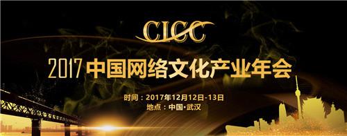 澳门赌场网站:中国网络文化产业年会总日程公开_开始报名