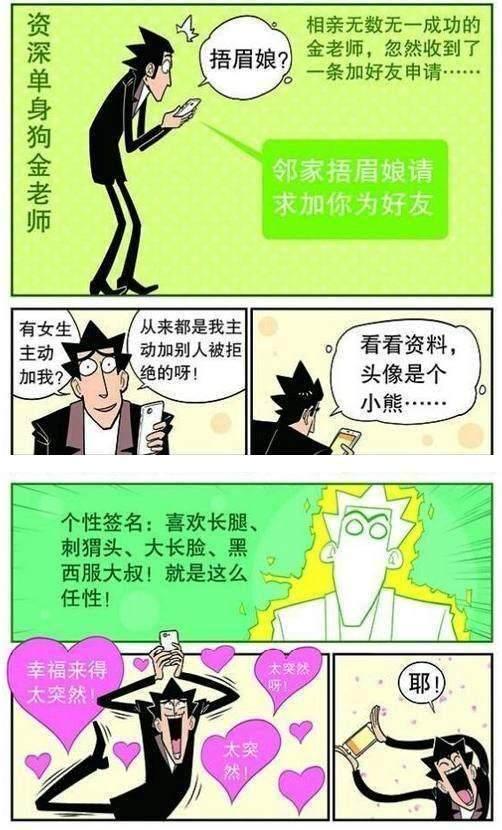阿衰续集老师:小衰冒充捂眉娘哄骗金漫画,不女装受漫画图片