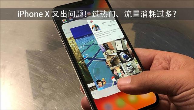 iPhone X 新問題:過熱嚴重、耗流量多,你中槍了嗎?