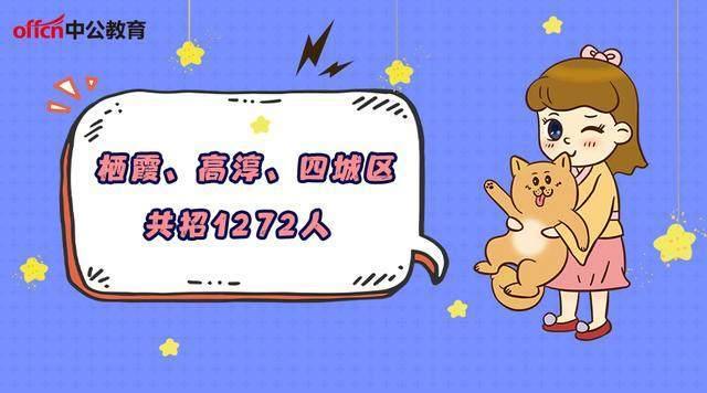 南京又招户籍584人,教师内,均不限编制古诗词有初中哪些图片