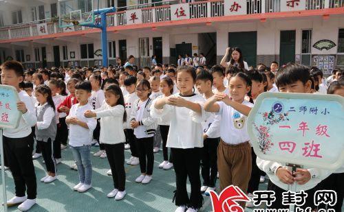 开封市第二师范v师范小学举行新生入学仪式暨开陈山小学图片