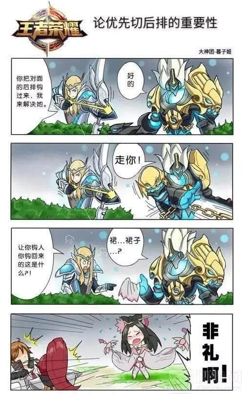九连发:超级可爱的王者荣耀小漫画合辑银出市丸漫画图片