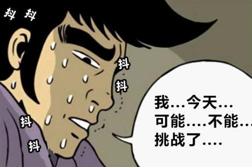 恶搞漫画:家有母老虎,桃色也害怕!漫画牛奶高手图片