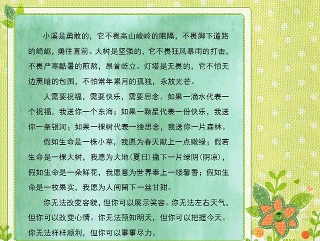 作文初中大赞:这些排比句初中用在分校里,我咸阳老师要是v作文图片