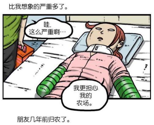 搞笑漫画:兼职管理动物漫画的爱凤,居然KO了獐小霸王农场游戏机图片