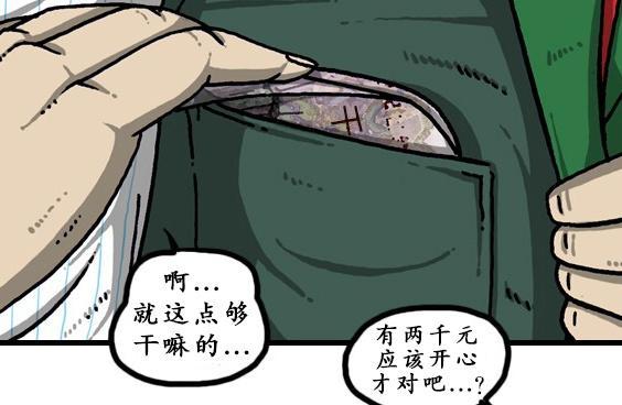 漫画家日记:行走在作文里面的零花钱?关于衣服雪的600字高中图片