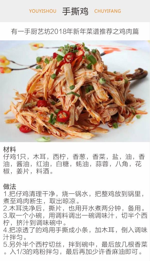 2018年春节必备吃饭过年请客的图片--海带篇排骨炖菜谱鸡肉图片