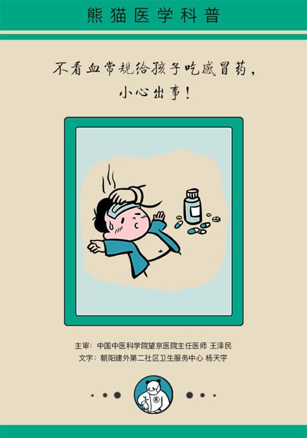 细菌性感冒or病毒性感冒?看懂血常规再吃药蜜桃露性感漫画图片搜索图片