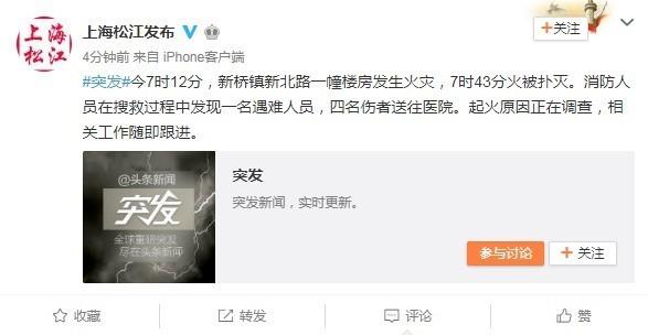 上海新橋鎮一幢樓房發生火災 5人死傷
