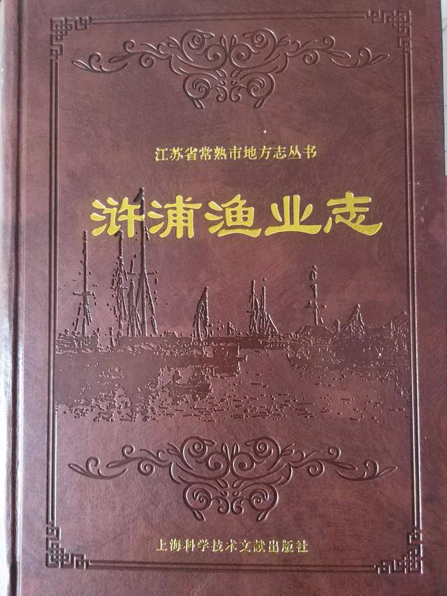常熟渔业之九十七:常熟浒浦,一部记忆高中的兴未来的作文千年我图片