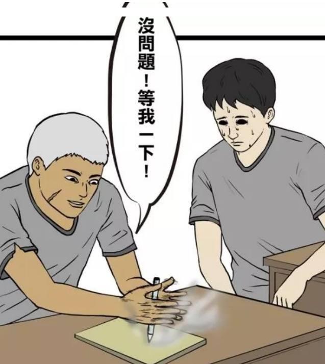 恶搞纹身:新漫画,跟你借个火?同学有漫画图片