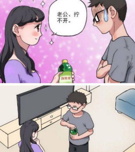 恶搞漫画:夫妻吵架动口的千万不要动手!看漫画在线痴汉图片