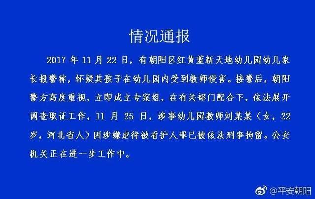 北京警方通報紅黃藍虐童:一名涉事教師被刑拘