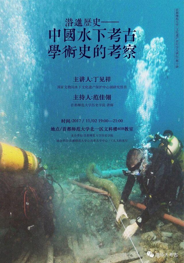 首師大「文化遺產青年學人講壇」第十講:潛進曆史——中國水下考古學術史的考察