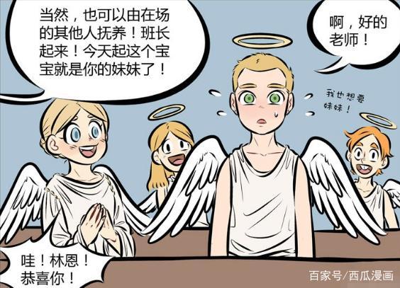 搞笑漫画:林漫画本来成为一个妹控,彩色这个流浪记老师三毛只是图片