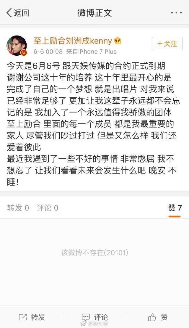 刘洲成将离开天娱 昨天还说搞不跨哥今天就离开天娱