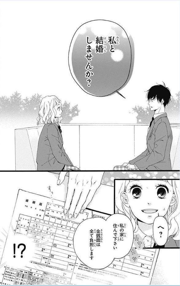 高中生:刚见面就结婚一个月就同居,超a高中的日婚约6隘口图片