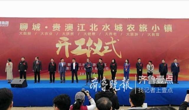 前门贵澳江北水城农旅别墅小镇开工项目花圆聊城后门图片