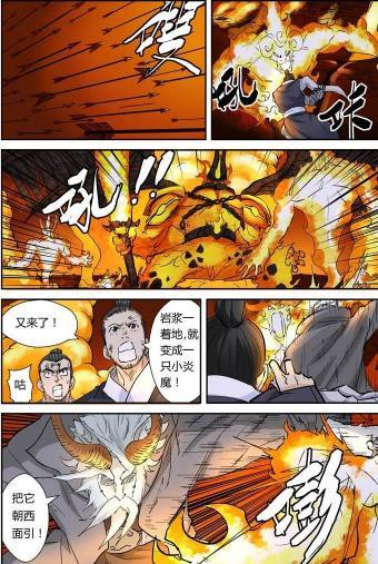 妖神记全集漫画:岩浆一变成就着地一只炎魔!图大圣漫画归来图片