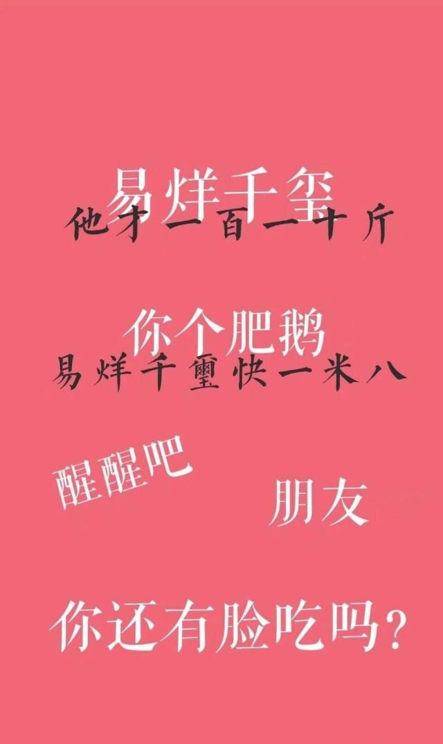 追星措施减肥新女孩:易烊千玺、王俊凯就医壁哈尔滨艺减肥瘦身星图片