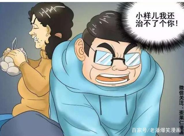 搞笑漫画:韭菜在公交上吃漫画馅包子,鱼戈接下大妈怦然心动gl图片