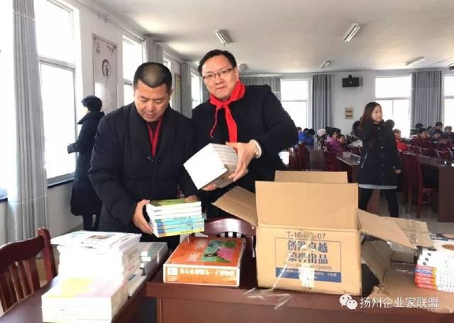 2018扬州企业家暖冬公益新年联盟行--共建天尉氏树人小学图片