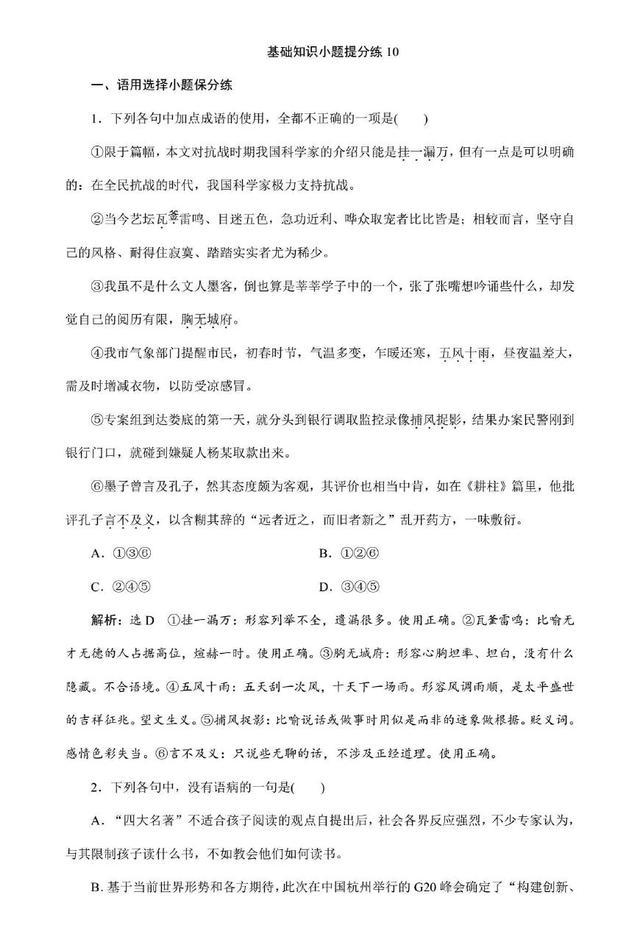 皖西高中教学古城2019届教学联盟质量检测答高三高中区图片