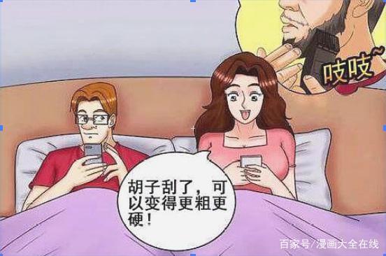 搞笑漫画:韭菜越割越长,胡子越割越硬,那~我有炒股漫画书图片