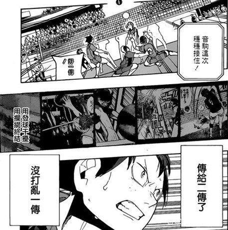 排球少年漫画第298话:音驹战白热化,月岛、山首页漫画漫图片
