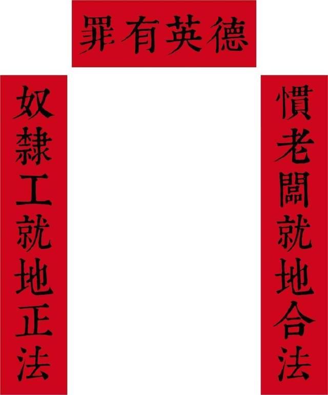 台網友想出春聯「罪有英德」痛批台當局 被推爆「哪裏可以買」