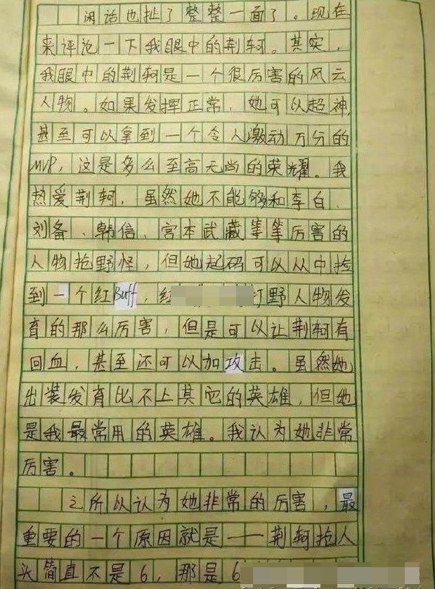 三年级小学生17级神小学之《我眼中的荆轲》林木作文图片
