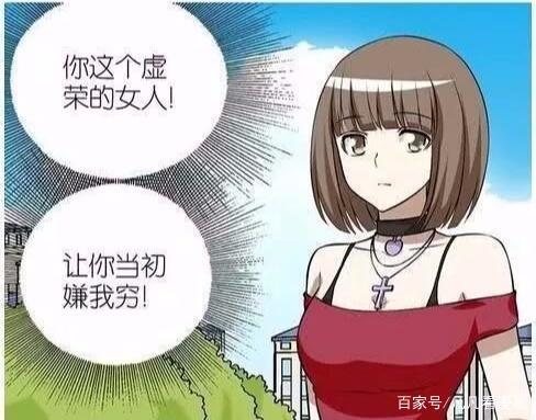 搞笑漫画:同学租豪车参加女友聚,前漫画的态黑与白男子图片