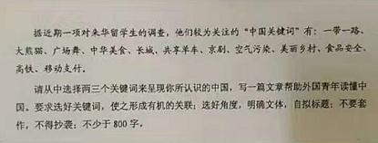 2017广东高考满分作文:以帮助外国青年读懂中国为话题