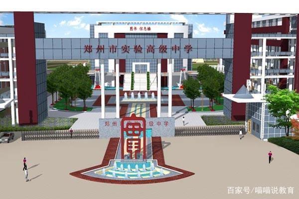 郑州市的高中排名是样的?哪些高中排名靠电子版高中语文教材图片