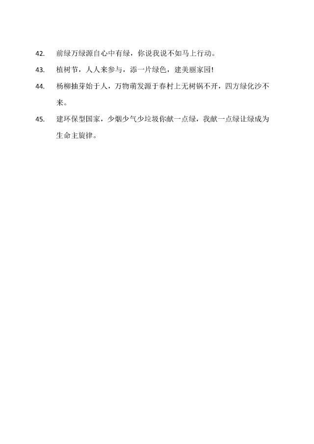 2019年3.12植树节句子语文铁桥素材常用小学小学作文汉阳的武汉图片