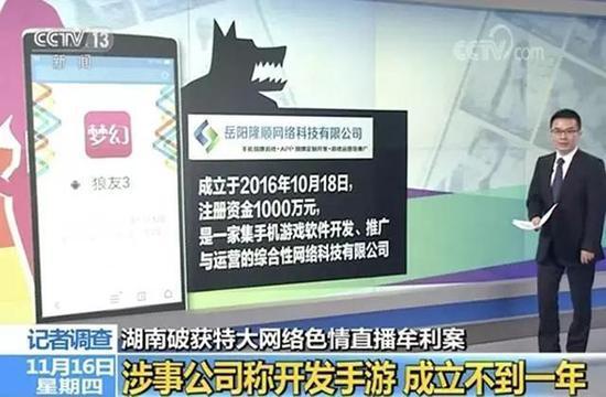 「狼友」色情直播平台牟利鏈條曝光:直播係統請專人負責研發