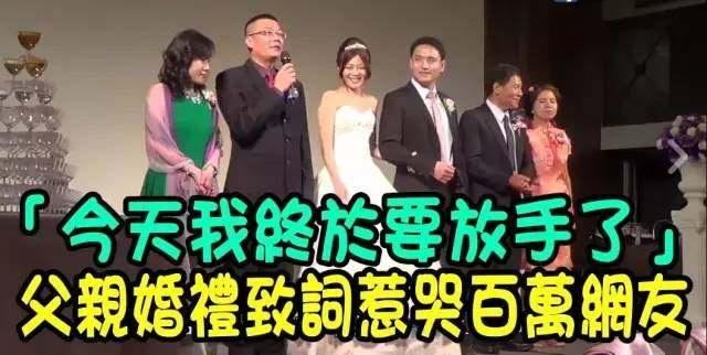 老爸在女儿婚礼上的致辞火了
