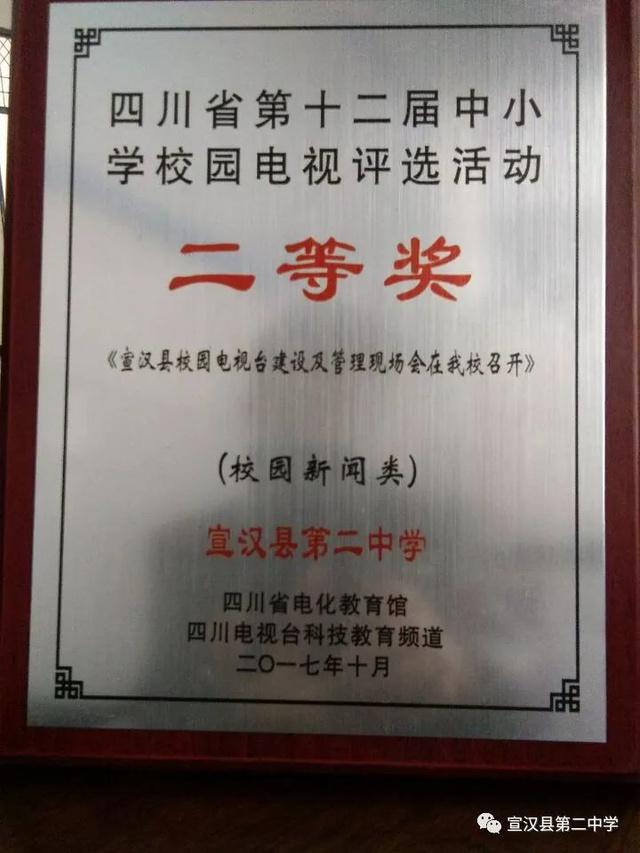 宣汉二中喜获省中小学佳绩学区v佳绩参加电视南小学园校园房图片