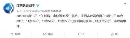 江西都昌、永修等地發生震感,省地震局稱非地震事件