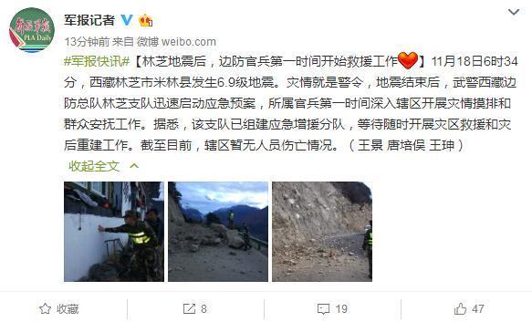 西藏林芝強震暫無人員傷亡 邊防官兵第一時間開始救援